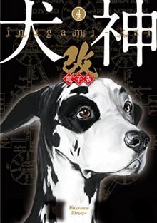 犬神・改-第01-04巻-Inugami-–-Kai-vol-01-04.jpg