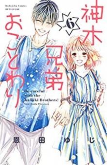 神木兄弟おことわり-第01-06巻-Kamiki-Kyoudai-Okotowari-vol-01-06.jpg