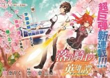 落第騎士の英雄譚-第01-41話-Rakudai-Kishi-no-Cavalry-ch01-41.jpg