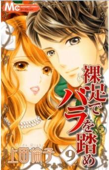 裸足でバラを踏め-第01-09巻-Hadashi-de-Bara-o-Fume-vol-01-09.jpg