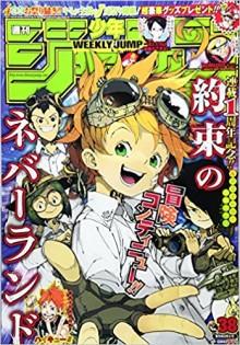 週刊少年ジャンプ-2017年38号-Weekly-Shonen-Jump-2017-38.jpg