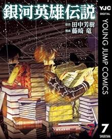 銀河英雄伝説-第01-07巻-Ginga-Eiyuu-Densetsu-vol-01-07.jpg