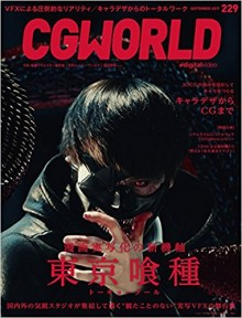 CGWORLD-シージーワールド-2017年09月号.jpg
