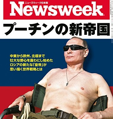 Newsweek ニューズウィーク 日本版 2017年08月29日号