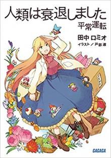 Novel-人類は衰退しました-平常運転-Jinrui-wa-Suitai-Shimashita-–-Heijounten.jpg