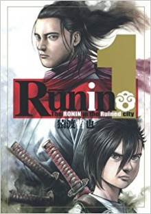 Runin-第01巻.jpg