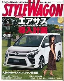 STYLE-WAGON-スタイル-ワゴン-2017年09月号.jpg
