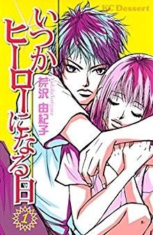 いつかヒーローになる日-第01巻-Itsuka-Hiro-ni-Naru-hi-vol-01.jpg