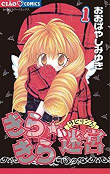 きらきら☆迷宮-第01巻-Kirakira-Rabirinsu-vol-01.jpg