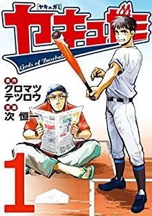 ヤキュガミ-第01巻-Yakyugami-vol-01.jpg