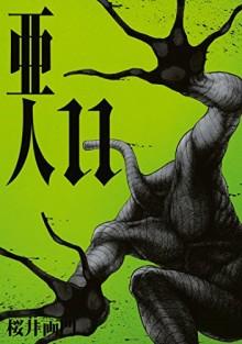亜人-第01-11巻-Ajin-vol-01-11.jpg