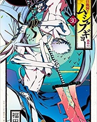 常住戦陣!!ムシブギョー-第01-30巻-Joujuu-Senjin-Mushibugyou-vol-01-30.jpg