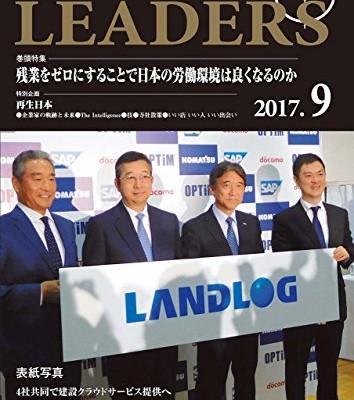 月刊-リーダーズ(LEADERS)-2017-09月号.jpg