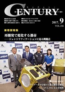 月刊CENTURYセンチュリー2017-09月号.jpg