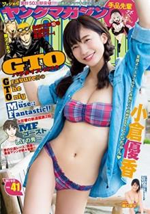 週刊ヤングマガジン-2017年41号-Weekly-Young-Magazine-2017-41.jpg