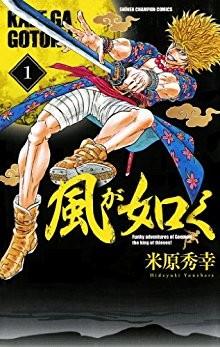 風が如く-第01巻-Kaze-ga-Gotoku-vol-01.jpg