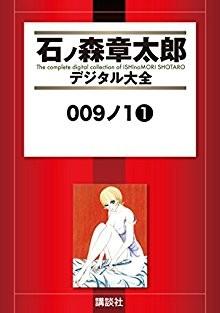 009-1 第01巻