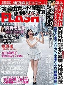 FLASH-フラッシュ-2017年09月19日号.jpg