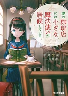 Novel-僕の珈琲店には小さな魔法使いが居候している.jpg