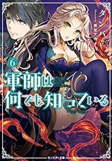 Novel-軍師は何でも知っている-第01-06巻-Gunshi-Ha-Nani-Demo-Shitteiru-vol-01-06.jpg