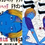 Dragon Head (ドラゴンヘッド) – 10 Volume Complete