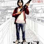 I Am a Hero (アイアムアヒーロー) – Update Volume 12