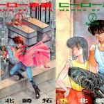 Hero Shigan (ヒーロー志願) – 2 Volume Complete