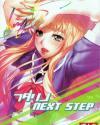 フタリノNEXT STEP - マクロス