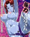 強力メルダさん - 宇宙戦艦ヤマト