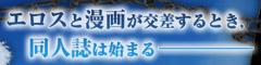 エロ同人誌・エロ漫画データベース