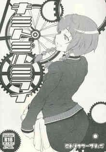 [シュタゲの同人誌]鈴羽はエッチな三つ編み少女!が隣人の喘ぎ声を聞いて発情する