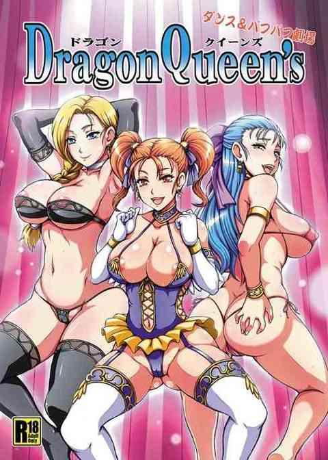 [ドラクエの同人誌]ドラゴンクイーンズでは、3つのゾーンをご用意♡オススメはビアンカとフローラ2人とまとめて嫁にできる「ベッド」ゾーンでございま~す!