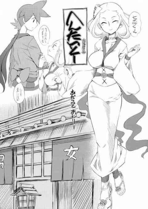 [刀語の同人誌]否定姫が七花を誘惑してお風呂に誘う!目の前でオマンコをチラつかされて、我慢できなくなり穴という穴に中出しする!