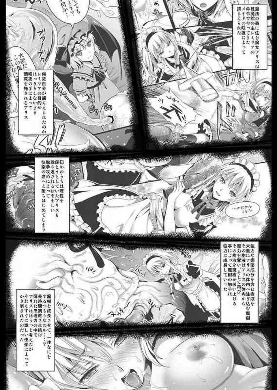[東方の同人誌]アリスは性奴隷のように触手に何度も絶頂させられていた…。男たちに輪姦され、精液肉便所のように何百人ものザーメンを注がれ腹ボテアクメ!002