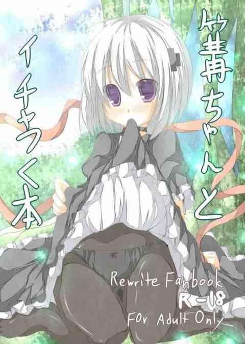 [Rewriteの同人誌]篝ちゃんとイチャイチャペロペロ!おっぱいを揉んだりおまんこを触ったり!クールな少女と熱いパトスを迸らせる!