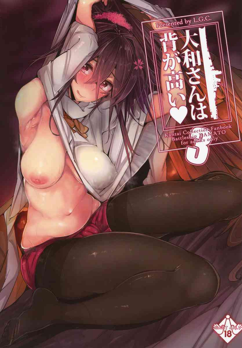 [艦これの同人誌]大和さんと提督がおこたでイチャコラセックス!ストッキング越しにお尻を愛撫!一緒にお風呂に入ってまたまたラブラブ!