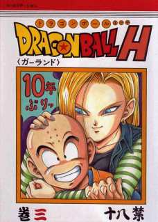 DRAGON BALL H 巻三