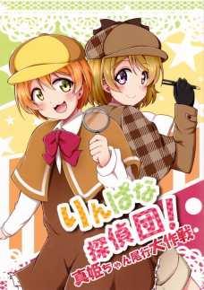 名探偵凛ちゃんが真姫ちゃんの放課後に密着!