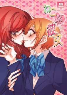 真姫ちゃんと凛ちゃんのレズセックスが美しすぎる!