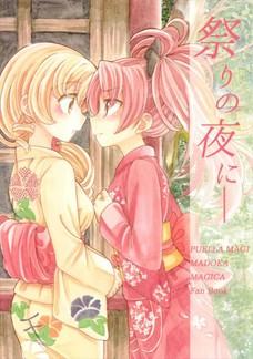 杏子とマミさんが心を通わせる優しい世界。