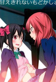 真姫とキスしたくて堪らないにこちゃんぐうかわ