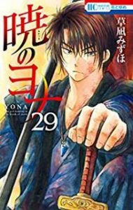 akatsuki no yona v20 漫画 zip