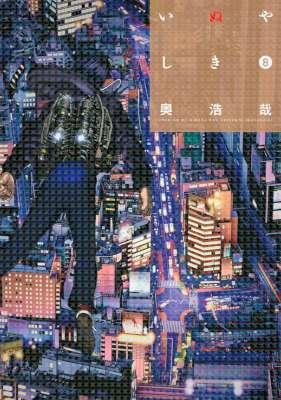 [奥浩哉] いぬやしき 第01-08巻