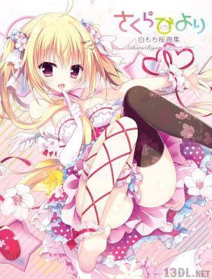 [白もち桜] さくらびより 白もち桜画集