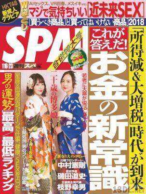 週刊SPA! (スパ) 2018年01月16_23日号