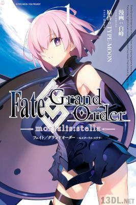 [白峰×TYPE-MOON] Fate/Grand Order -mortalisstella- 第01巻