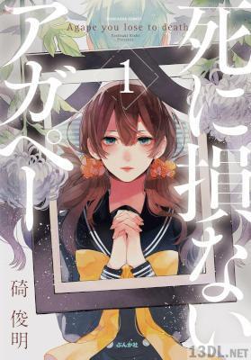 [碕俊明] 死に損ないアガペー 第01巻 【フルカラー】
