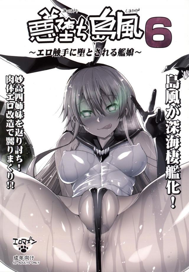 悪堕ち島風 6 ~エロ触手に堕とされる艦娘~【エロまんが】001