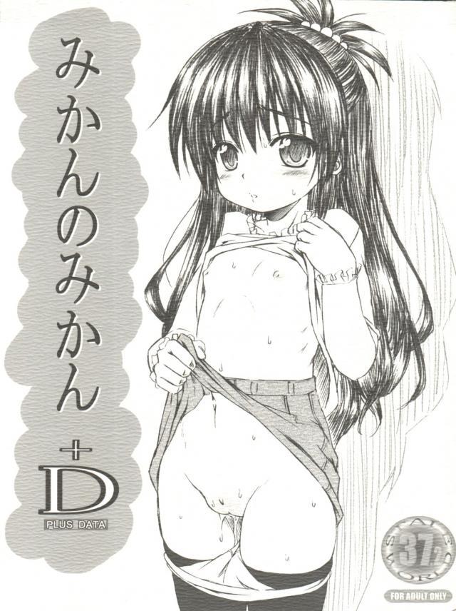【To LOVEる(トラブル)】みかんのみかん【エロマンガ】001