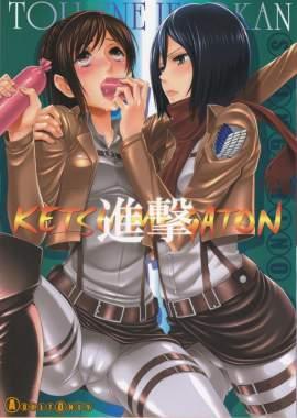 KETSU! MEGATON 進撃【エロ同人】